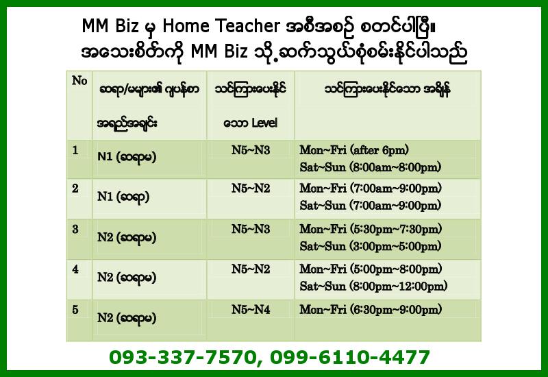 teacher adv