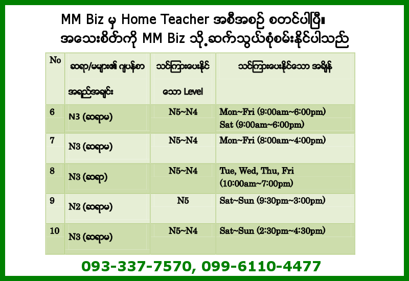 teacher adv2