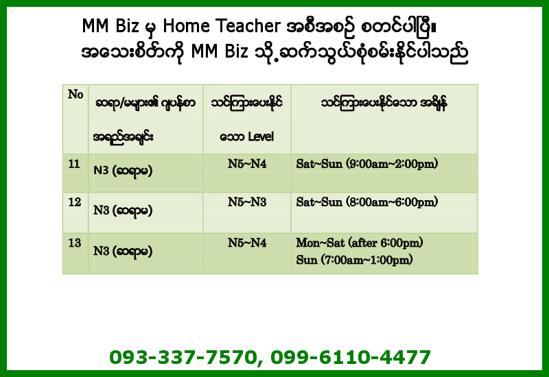 teacher adv3